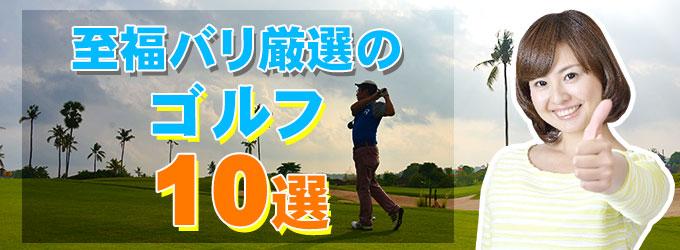 厳選のゴルフ10選